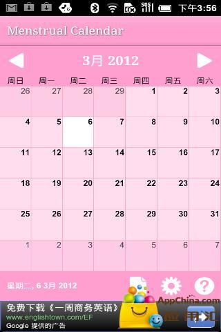 安全期日历