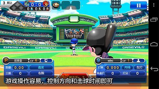 超级棒球明星2013截图2