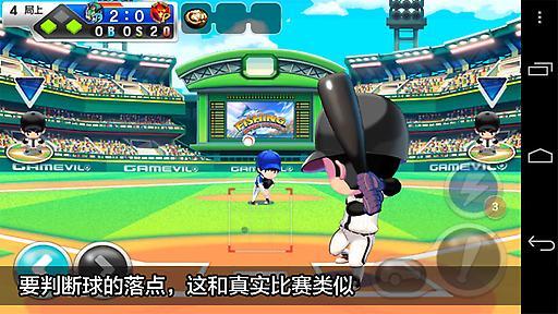 超级棒球明星2013截图3
