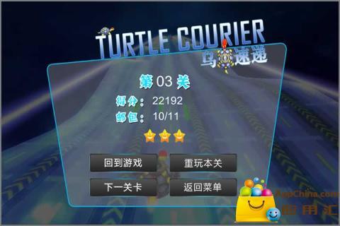 玩免費賽車遊戲APP|下載乌龟速递 app不用錢|硬是要APP