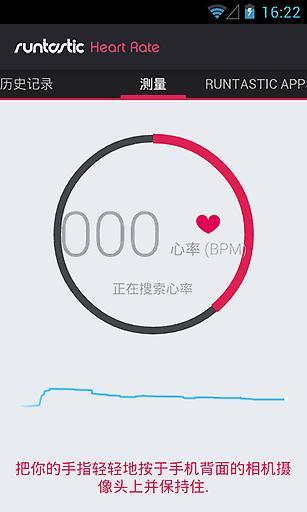 心跳检测截图0