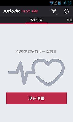 心跳检测截图1