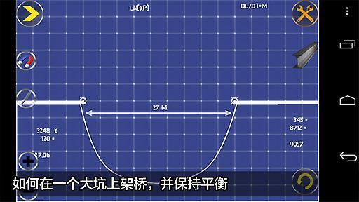 桥梁建筑师 完整版截图1