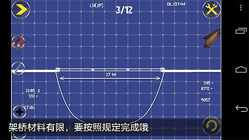 桥梁建筑师 完整版截图2