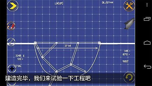 桥梁建筑师 完整版截图3