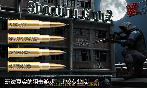 射击俱乐部2 黄金版