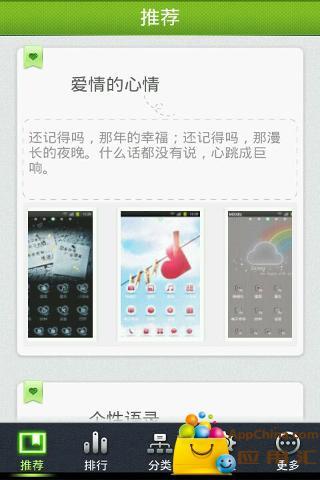 【免費工具App】表白桌面主题—魔秀-APP點子