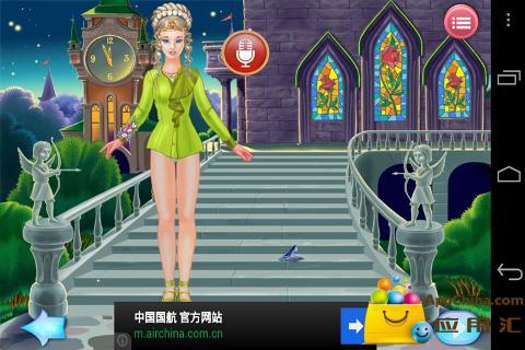 公主换装截图4