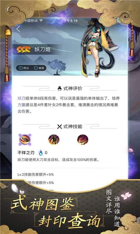 阴阳师掌游宝截图3