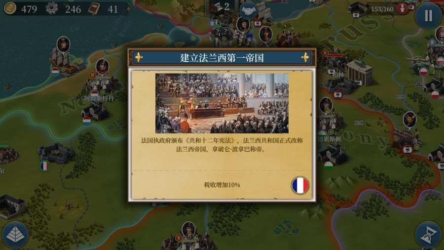 欧陆战争6:1804截图3