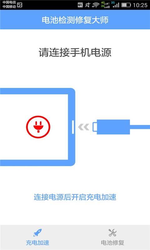 电池检测修复大师截图2