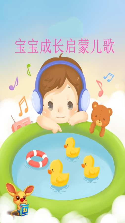 宝宝成长启蒙儿歌