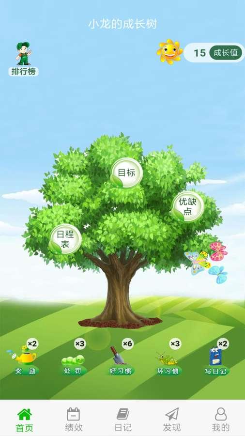成长树截图3