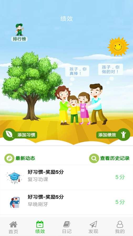 成长树截图4