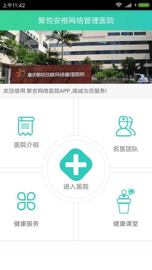 聚安网络医院