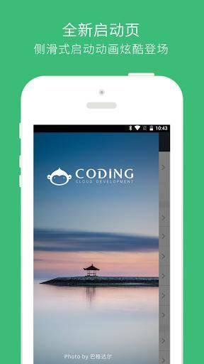 Coding截图1