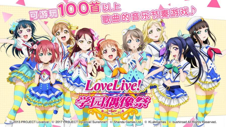 Love Live! 学园偶像祭 国服版截图0
