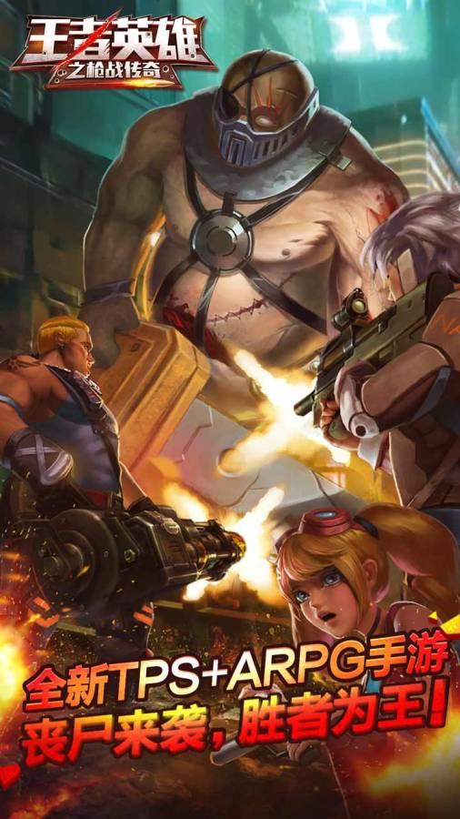 王者英雄之枪战传奇截图1