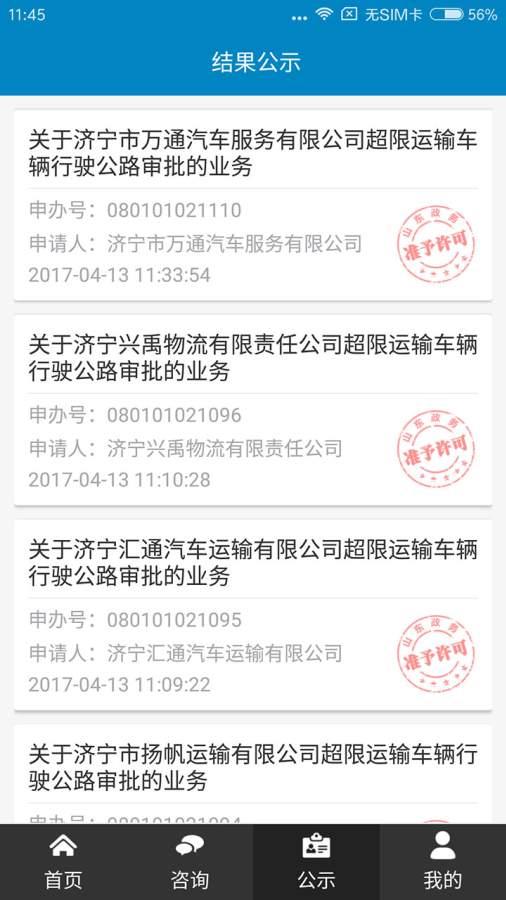 济宁政务服务截图1