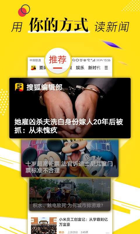 搜狐新闻截图1
