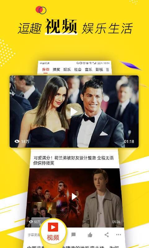 搜狐新闻截图2