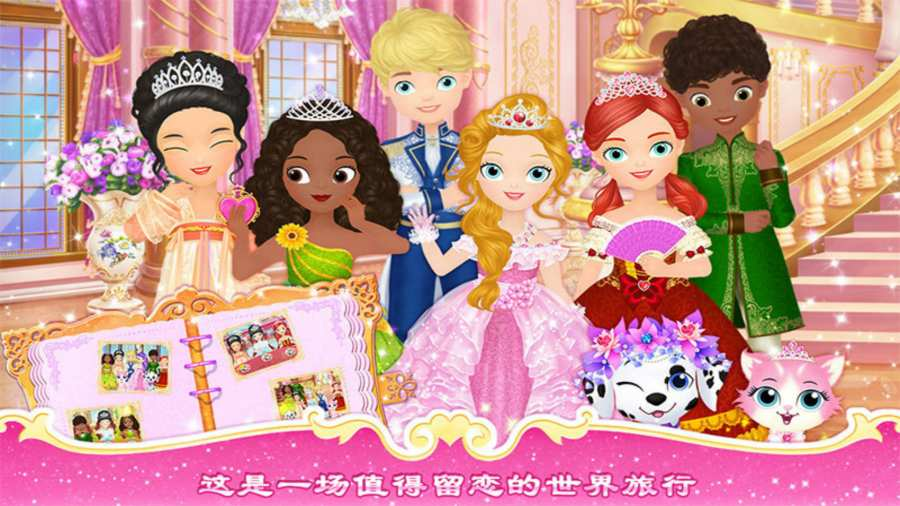 莉比公主环游世界截图3