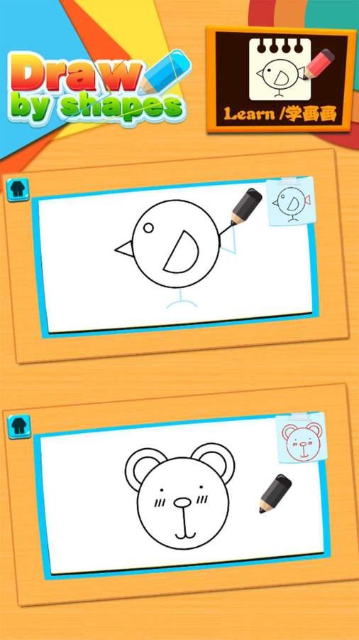 儿童涂鸦涂色画板截图2