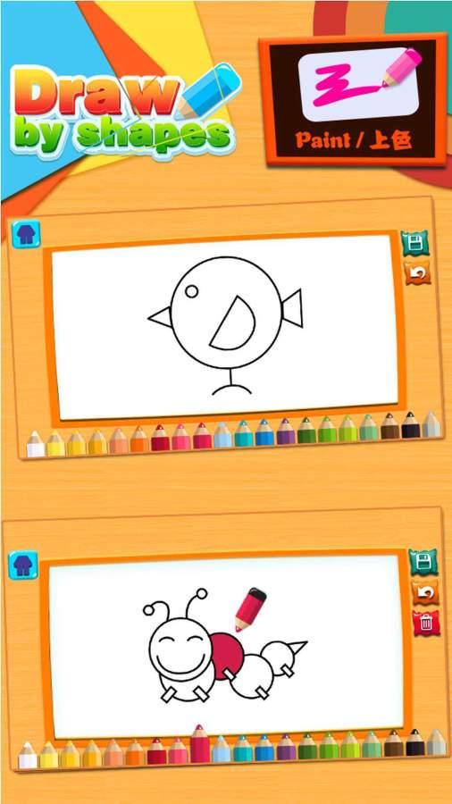 儿童涂鸦涂色画板截图3