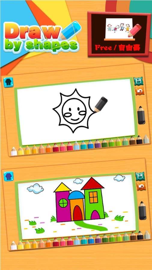 儿童涂鸦涂色画板截图4