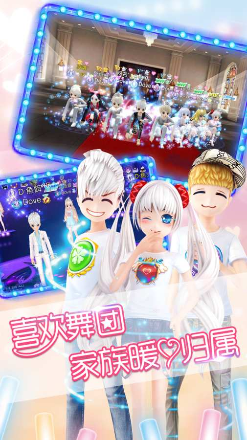 恋舞OL-5周年爱恋截图1