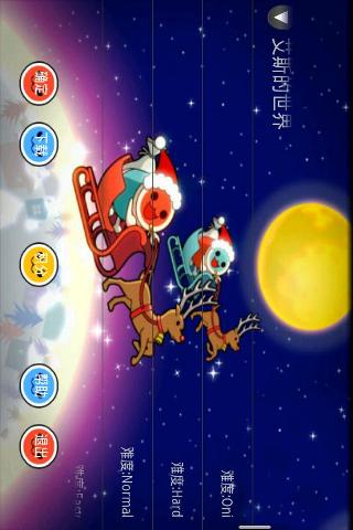 太鼓次郎-圣诞版截图2