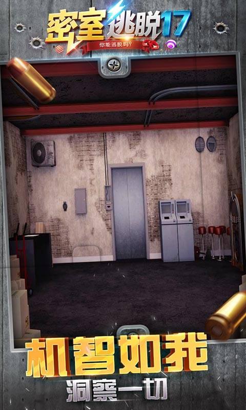 密室逃脱17守护公寓