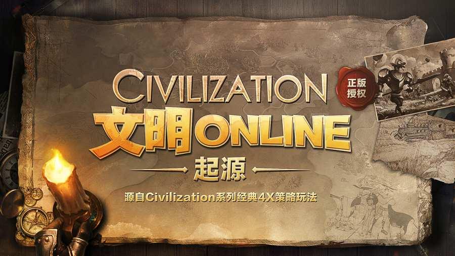 文明Online:起源截图1