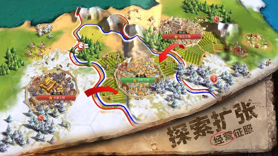 文明Online:起源截图2