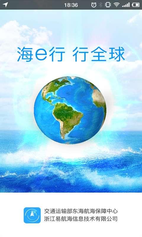 海e行智慧版截图0