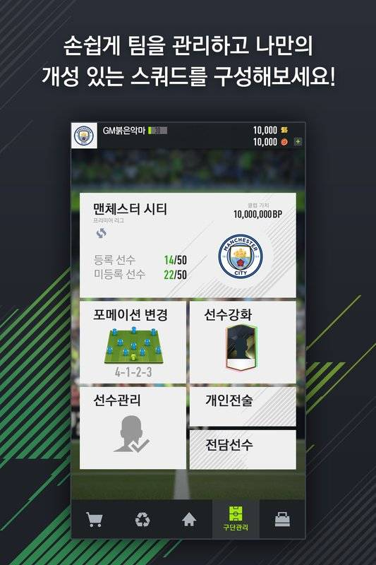 FIFA ONLINE 4 M by EA SPORTS截图1