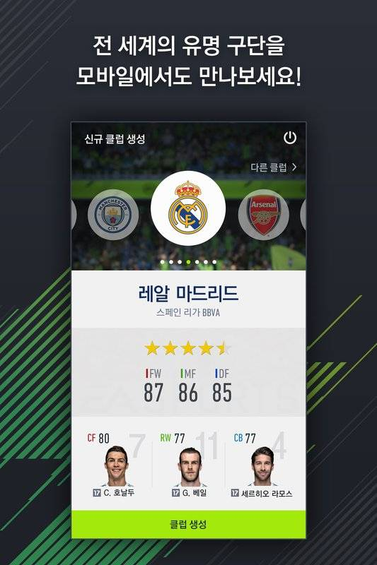 FIFA ONLINE 4 M by EA SPORTS截图3