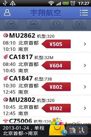 【免費生活App】宇翔航服手机客户端-APP點子
