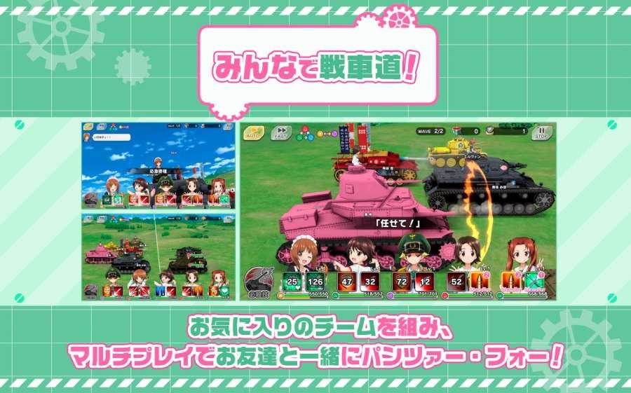 少女与战车 集结!大家的战车道!!截图0