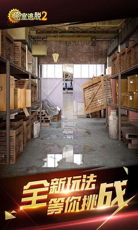 密室逃脱古堡迷城2截图2