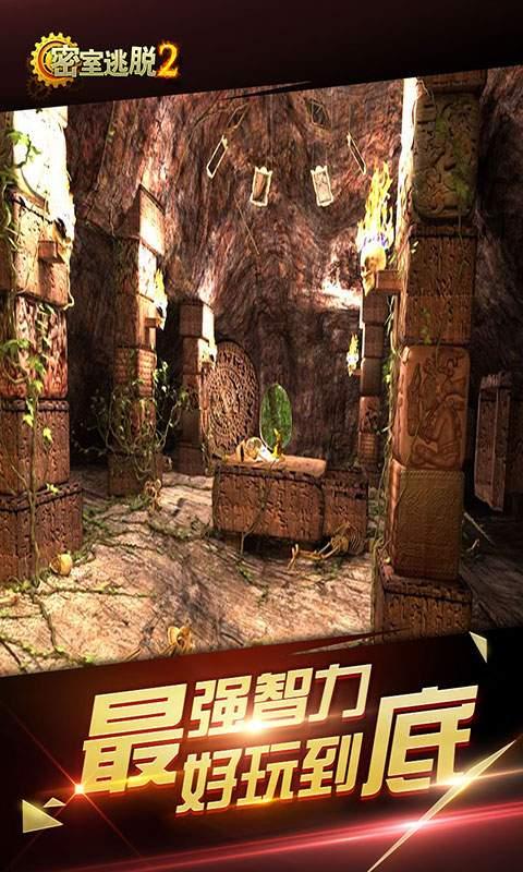 密室逃脱古堡迷城2截图4