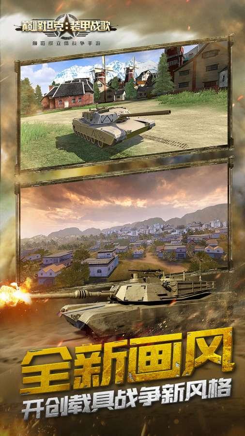巅峰坦克截图1