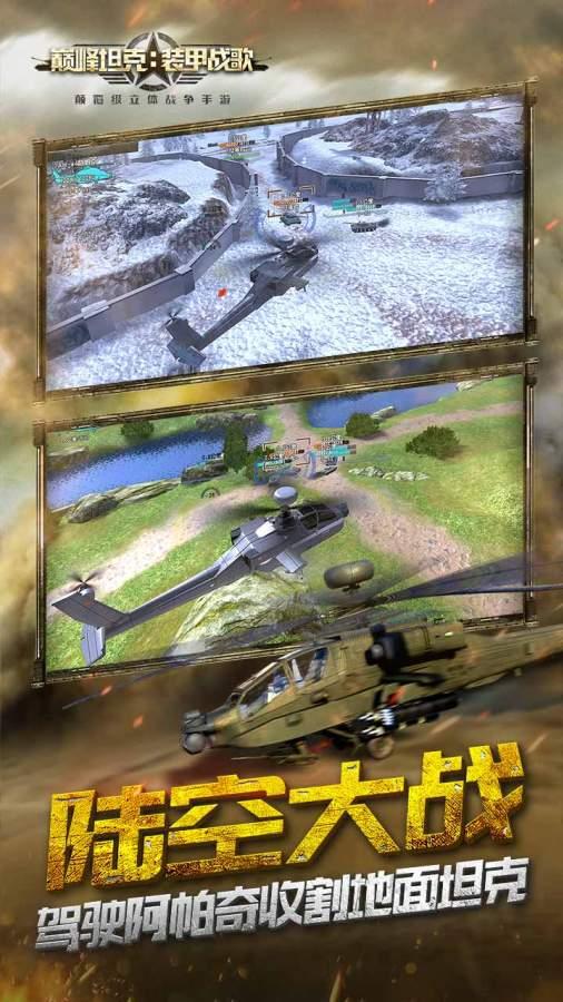 巅峰坦克截图3