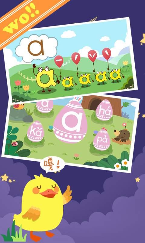 儿童学拼音汉字游戏