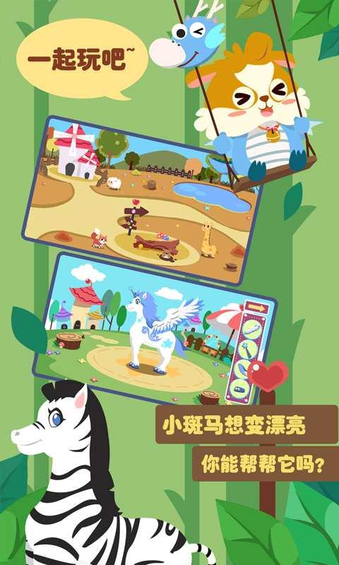 儿童疯狂动物乐园截图1