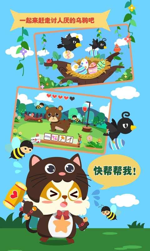 儿童疯狂动物乐园截图2