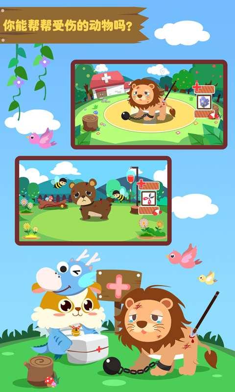儿童疯狂动物乐园截图3