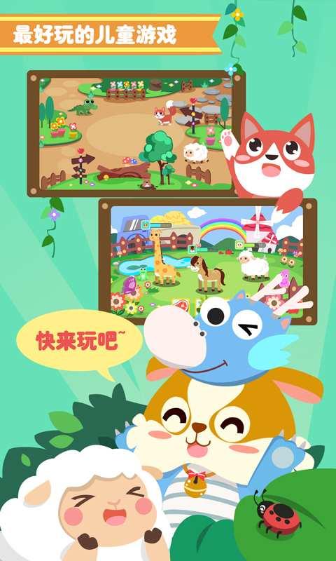 儿童疯狂动物乐园截图4