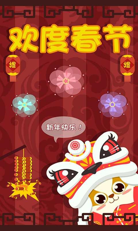 儿童过春节游戏