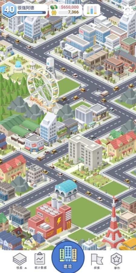 口袋城市截图4